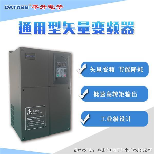 平升电子 水泵变频器 通用高性能矢量变频器