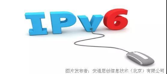 恩創---IPV6協議