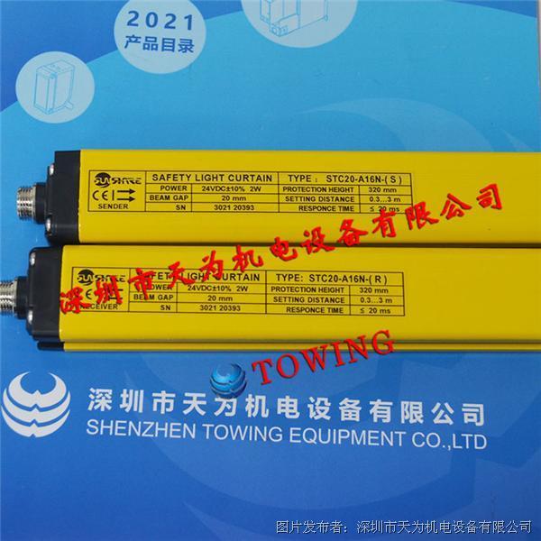 尚信SHANGXIN安全光柵STC20-A16N