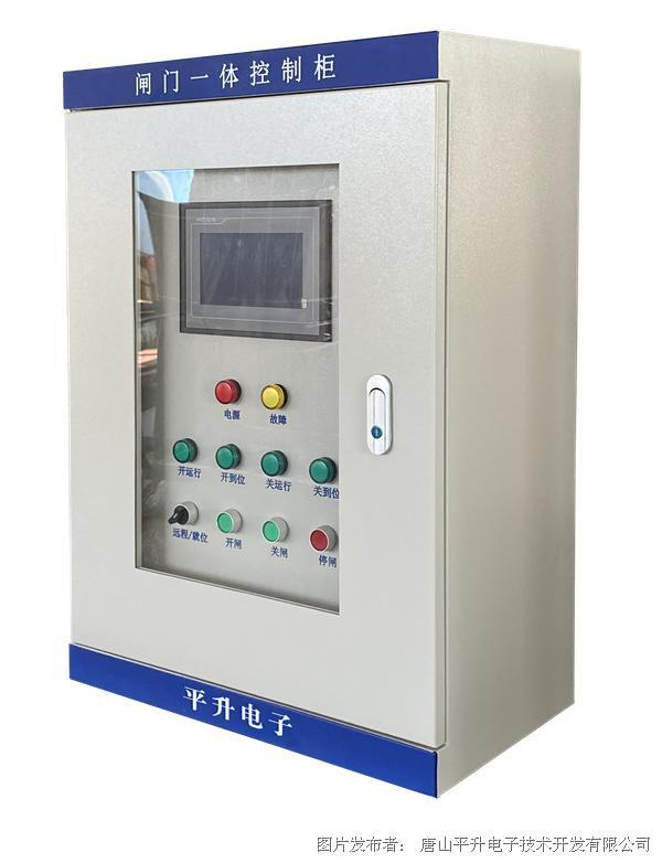 平升电子 闸门自动化启闭及监控设备