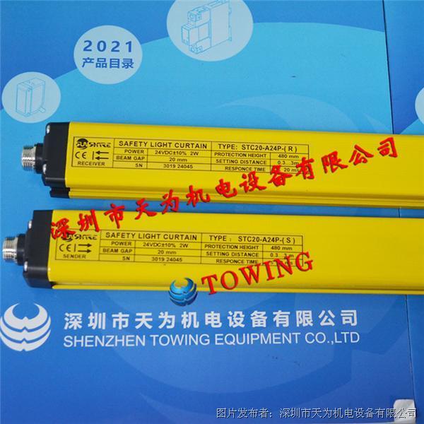 尚信SHANGXIN安全光柵STC20-A24P