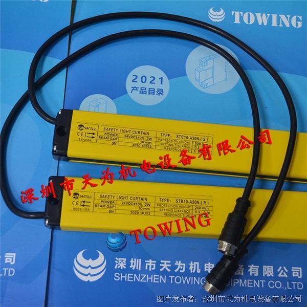 尚信SHANGXIN安全光柵傳感器STB10-A20N
