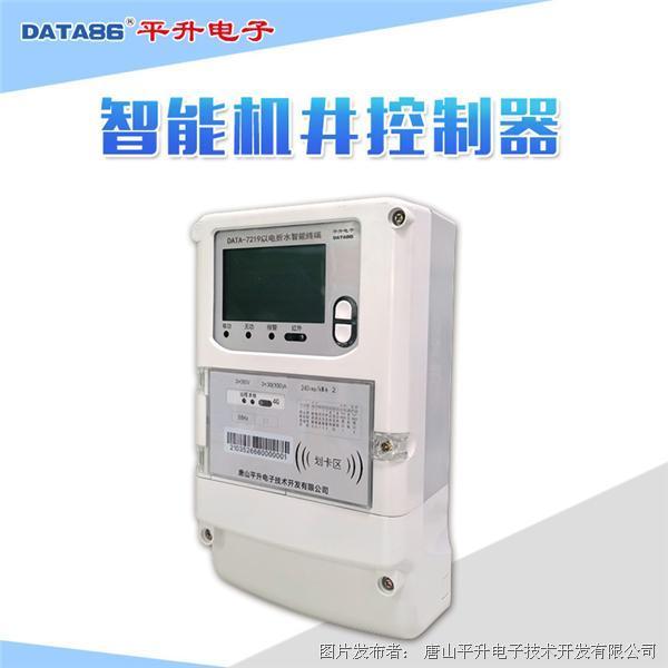 平升电子 水价改革物联网灌溉控制器