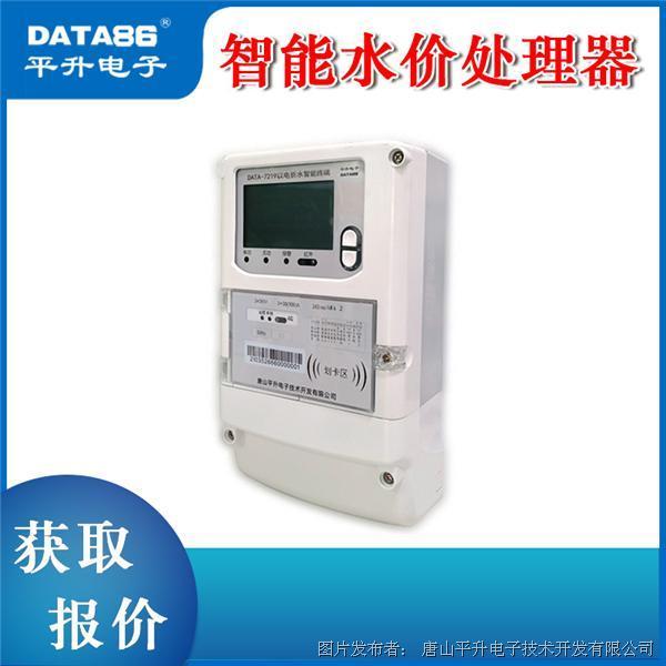 平升电子 智能机井控制器 型号DATA-7219