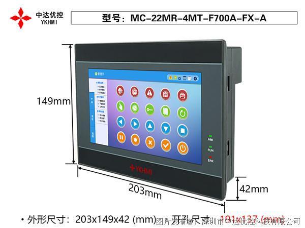 中达优控7寸触摸屏一体机MC-22MR-4MT-F700A-FX-A