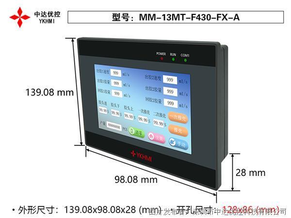 中达优控 4.3寸触摸屏PLC一体机 MM-13MT-F430-FX-A