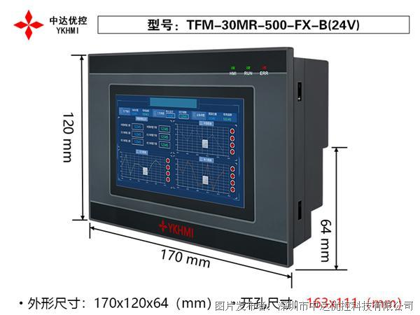 中达优控一体机TFM-30MR-500-FX-B(24V)