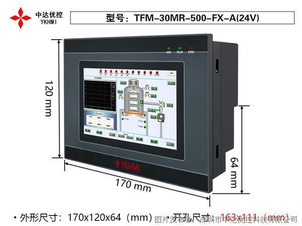 中达优控一体机TFM-30MR-500-FX-A(24V)