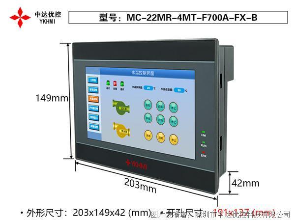 中达优控N一体机 MC-22MR-4MT-F700-FX-B