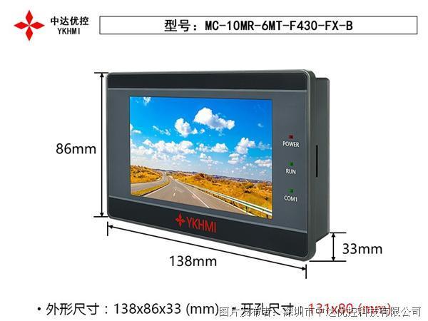 中达优控触摸屏PLC一体机MC-10MR-6MT-F430-FX-B