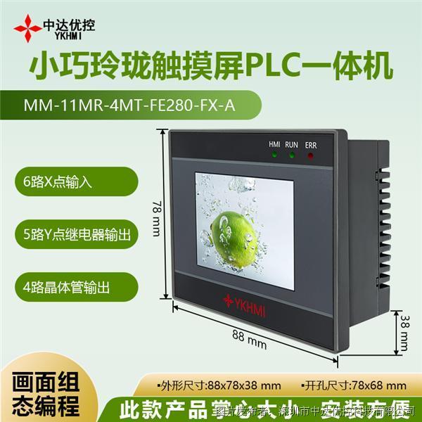 中达优控 2.8寸 触摸屏PLC一体机MM-11MR-4MT-FE280-FX-A