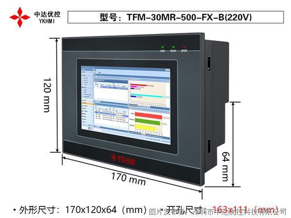 中达优控5寸彩色高清PLC一体机TFM-30MR-500-FX-B(220V)
