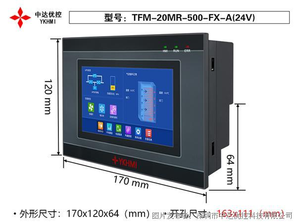 中达优控PLC一体机TFM-20MR-500-FX-A(24V)