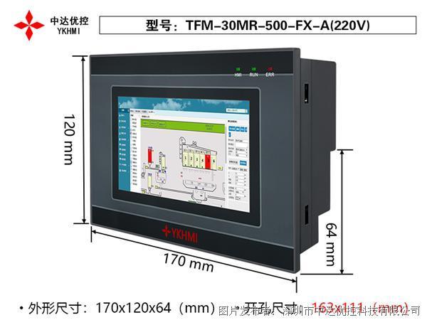 中达优控 触摸屏PLC一体机TFM-30MR-500-FX-A(220V)