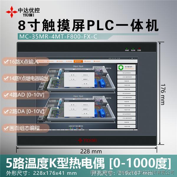 中達優控 8寸YKHMI一體機MC-35MR-4MT-F800-FX-C