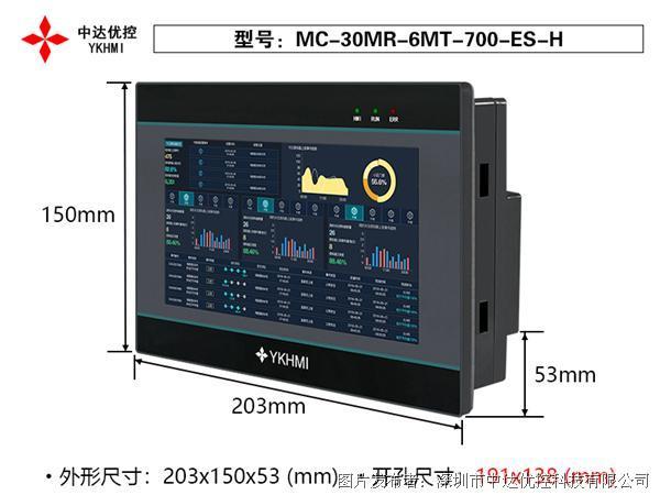 中達優控 MC-30MR-6MT-700-ES-H 7寸PLC觸摸屏一體機