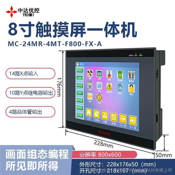 中達優控 8寸YKHMI一體機MC-24MR-4MT-F800-FX-A