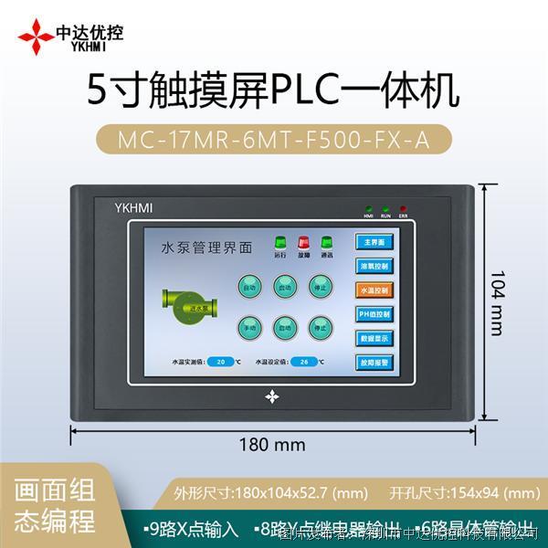中達優控一體機MC-17MR-6MT-F500-FX-A