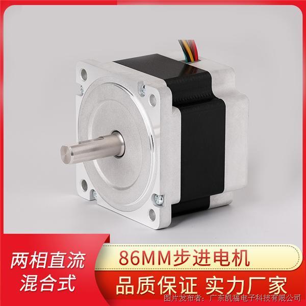 凯福科技86mm步进电机Y09-59D3-7655