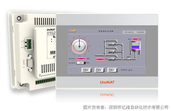 亿维 工业互联网PLC触控一体机