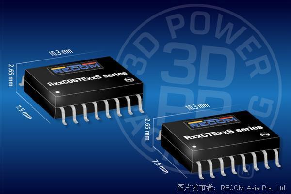 RECOM 0.5W R05C05TE05S 和1W R05CTE05S 系列DC/DC转化器