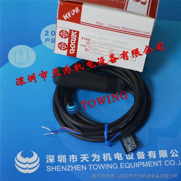 台湾KFPS开放电感式接近开关PP-N18D08E1-D