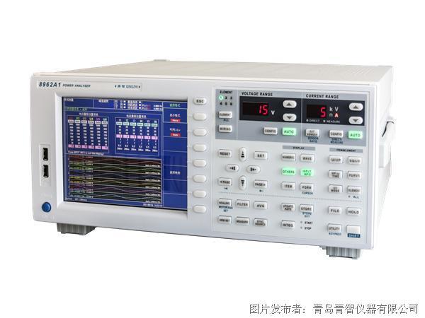 青岛青智 8962A1 多通道功率分析仪