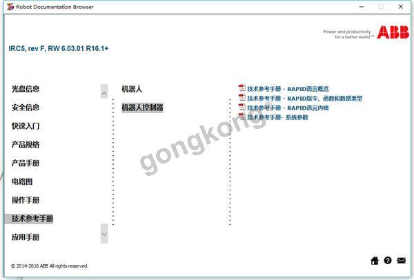 中国工控资源网_ABB全语言全手册-专业自动化论坛-中国工控网论坛