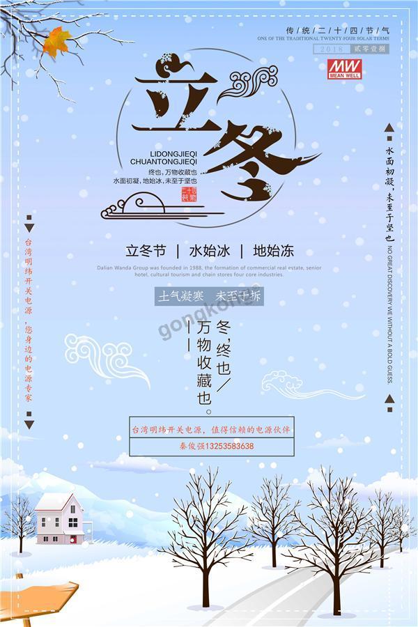 简约中国风传统二十四节气立冬海报.jpg