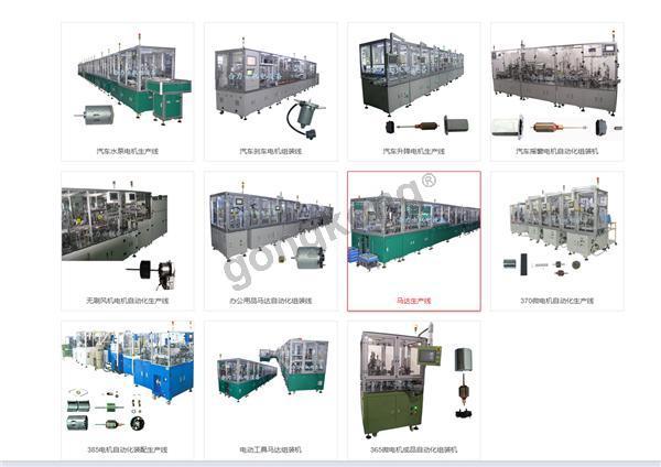 电机生产线.png