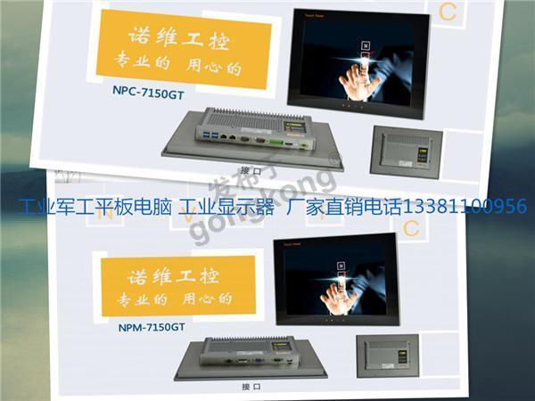 诺维15寸工业平板电脑+显示器NPC-7150GT.png