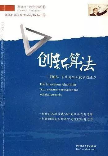 TRIZ书籍.jpg