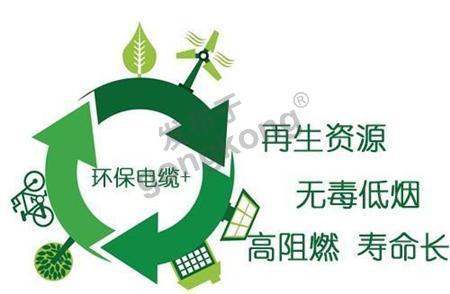 环保电缆 (1).jpg