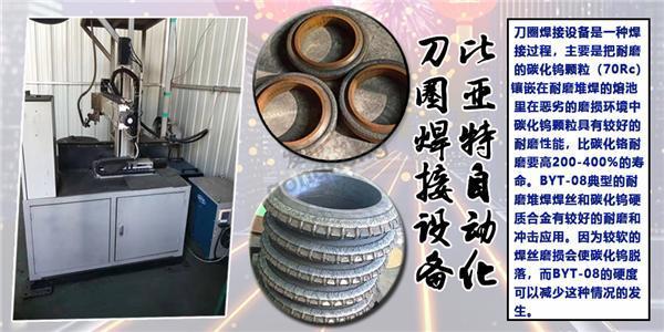 自动化刀圈焊接设备.jpg