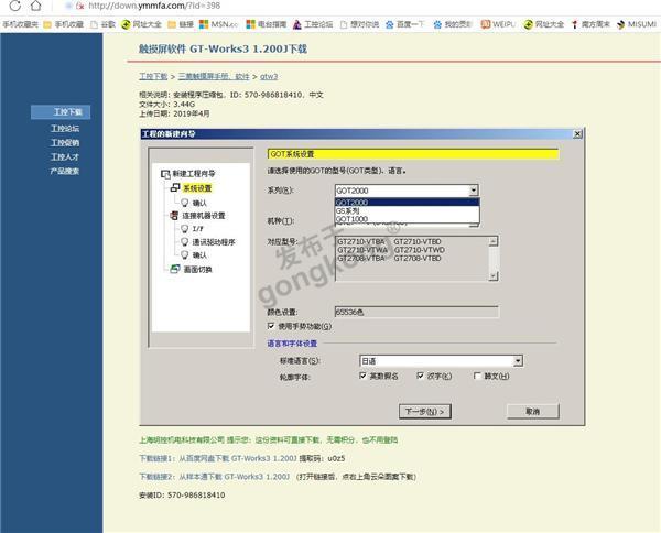 三菱触摸屏GTD3下载.jpg