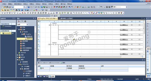三菱FX5U程序3.png
