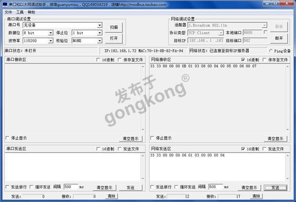 欧姆龙CP1H-E通信测试2.png
