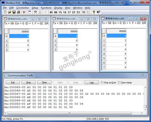 罗克韦尔Micro850通信测试1.png