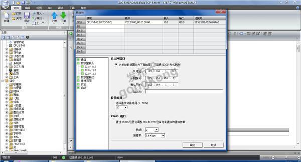 西门子S7-200 Smart程序1.png