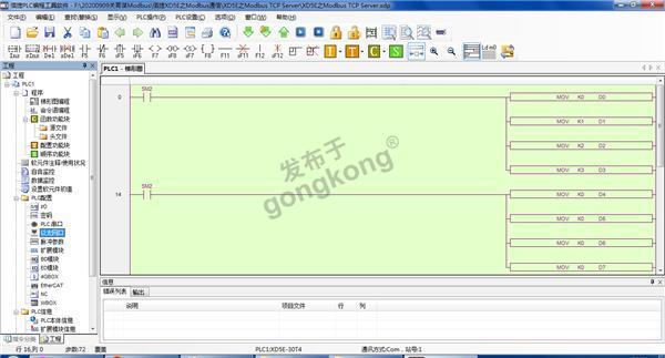 信捷XD5E程序3.png