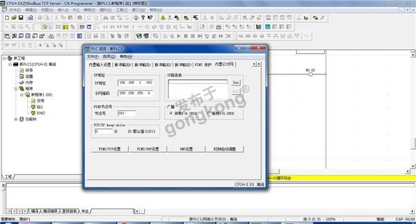 欧姆龙CP1H-E程序1.png