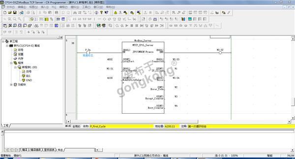 欧姆龙CP1H-E程序2.png