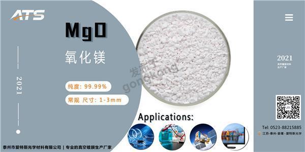 氧化镁中文版营销推广图片 by faye 2021.5.19.jpg