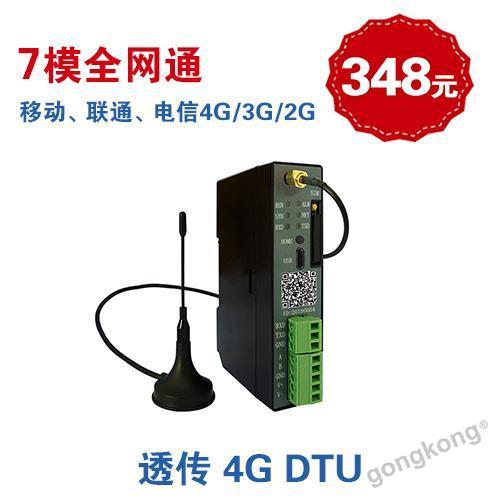 4g透明传输dtu、dtu数传终端、7模全网通、仅需348元