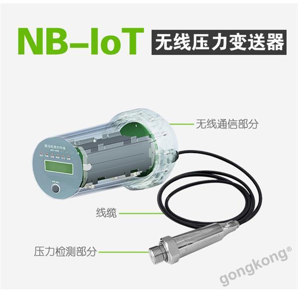 压力传感器,压力变送器,无线压力变送器