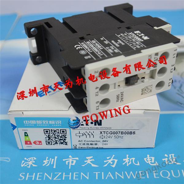 ETN伊顿XTCG007B00B5(24V 50HZ)接触器