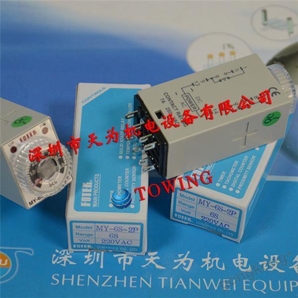 FOTEK台湾阳明MY-6S-2P-220V计时器