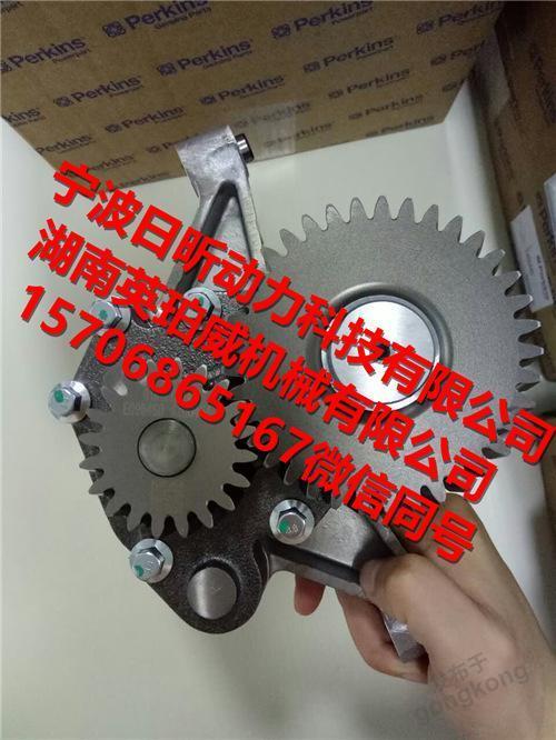 原厂铂金斯帕金斯机油泵U5MK8267