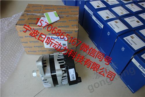 原厂副厂perkins充电机185046220