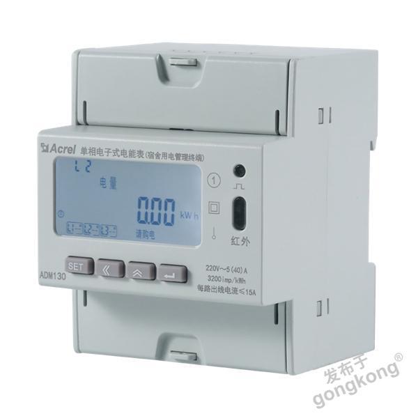 安科瑞直销ADM130 单相电子式电能表